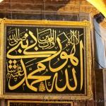 ayasofya-camii-hagia-sophia-Allah-Muhammed-sav-hat-tablolar
