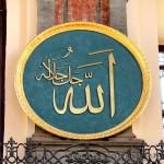 dolmabahce-camii-allah-esma-ul-husna-1200x800