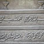 hoca-hamza-camii-cesme-kitabe-1200x800