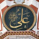 sehzade-cami-fatih-mimar-sinan-hat-levha-1200x800
