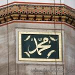 sehzade-cami-fatih-mimar-sinan-hat-yazi-1200x800